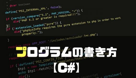 【第2回】ド文系が教えるプログラミング講座~基本的な構文~【C#】