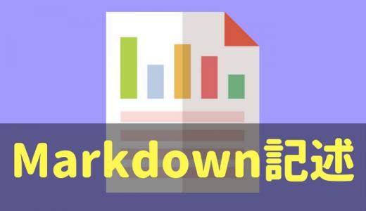 【超簡単】Markdown記述でサクッと文書を作成する方法!使い方まとめ