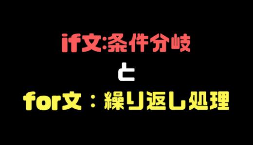 【第5回】ド文系が教えるプログラミング講座~if文とfor文について~【C#】