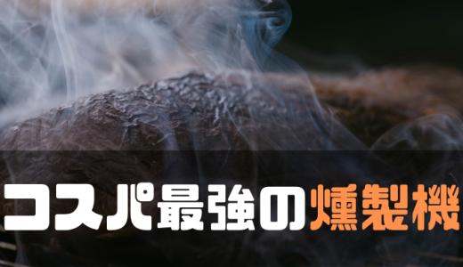 【1000円!】ドンキの燻製機がマジでオススメ【コスパ最強!】