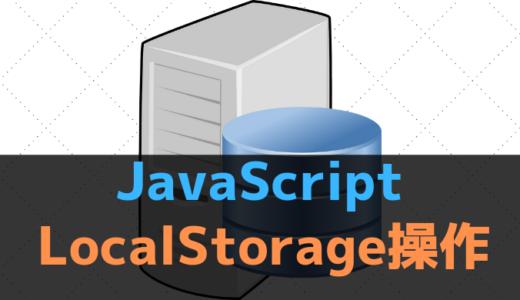 JavaScriptでLocalStorageを扱う方法を解説!