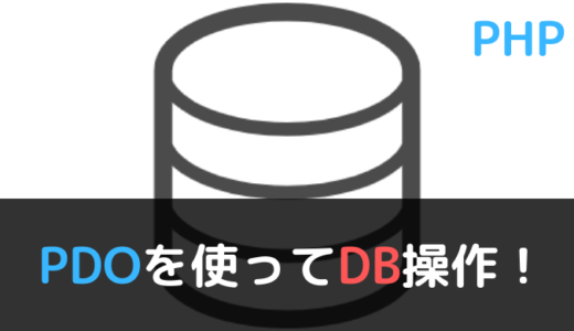 """PHPのDB操作は""""PDO""""を使用する!"""