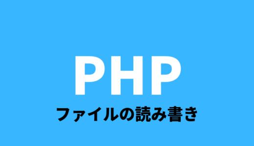 PHPでファイルの読み込みと出力を行う方法!