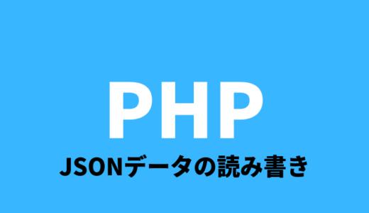 PHPでJSONを扱ってみる!