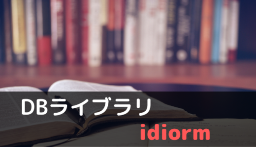 【PHP】DBライブラリ「idiorm」を使ってみた!【使い方まとめ】