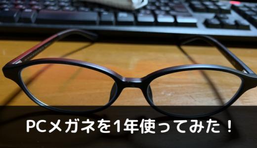 【JINS】PCメガネを1年使ってみた感想!【5000円】