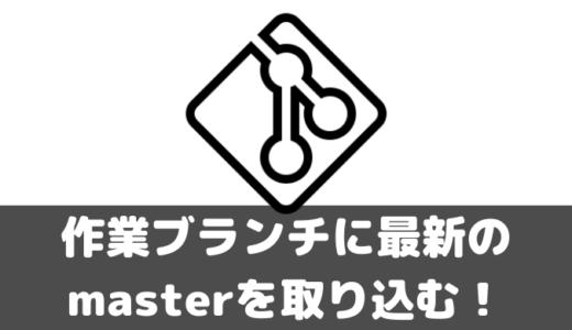 【Git】作業ブランチに最新のmasterを反映させる方法!