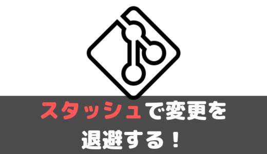 【Git】スタッシュを使用して変更を一時退避する方法!