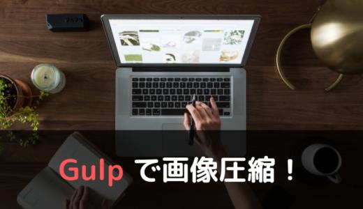 【Gulp】画像圧縮する方法!jpg,png対応版