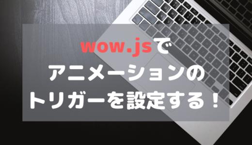 【JS】wow.jsとanimate.cssを使ってサイトにアニメーションを付ける方法!