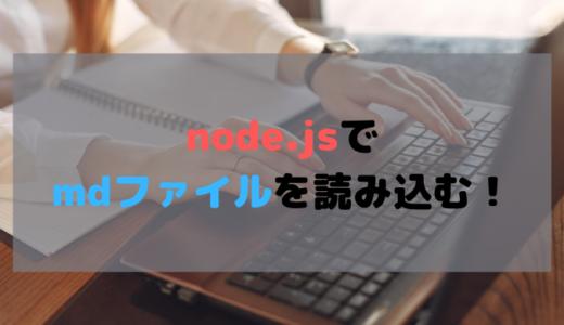 【node.js】mdファイルを読み込む方法!
