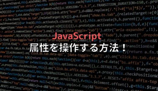 【JavaScript】HTMLの属性を操作する方法