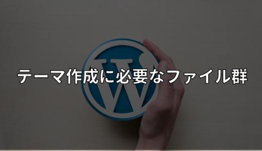 【WordPress】テーマ作成に必要なファイル群をまとめてみた