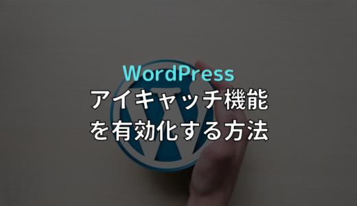 【WordPress】アイキャッチの設定を有効にする方法!