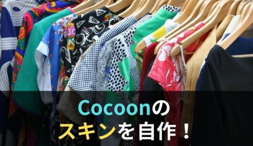 【WordPress】Cocoonのスキンを自作する方法を分かりやすくまとめる!