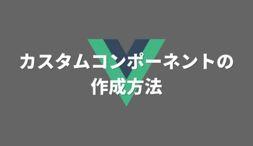 【Vue.js】Vueプロジェクトの中でカスタムコンポーネントを作成する
