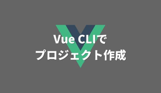 【Vue.js】Vue CLIでプロジェクトを作成する