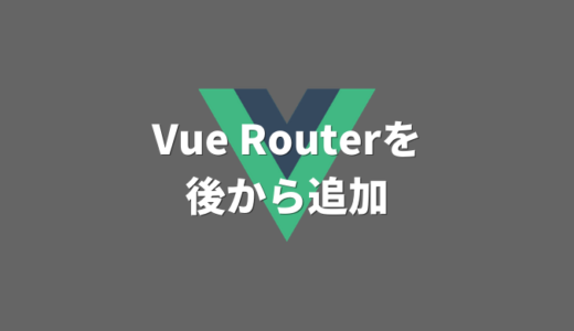 【Vue.js】Vue Routerを後から追加する方法