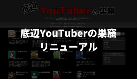 【WEB制作】底辺YouTuberの巣窟をリニューアル