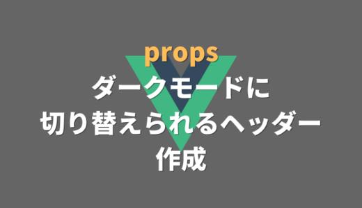 【Vue.js】propsを使ってダークモードに切り替えられるヘッダーを作ってみる