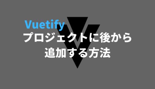 【Vue】Vuetifyを後から追加する方法
