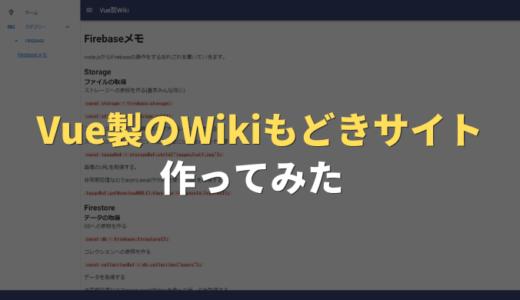 【Vue】Vue製のWikiもどきのサイトを作ってみた